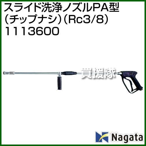 永田製作所 スライド洗浄ノズルPA型 チップナシ Rc3/8 1113600