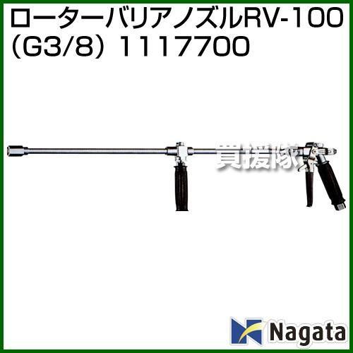 永田製作所 ローターバリアノズルRV-100 G3/8 1117700