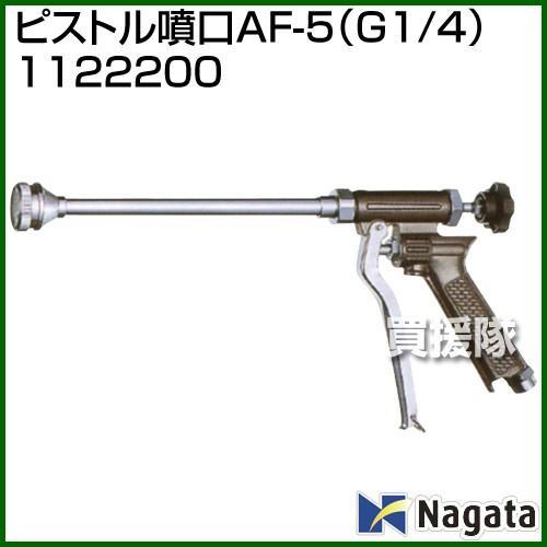 永田製作所 ピストル噴口AF-5 G1/4 1122200