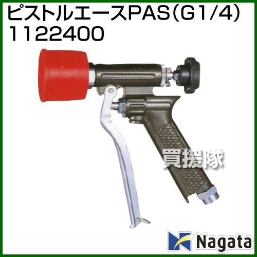 永田製作所 ピストルエースPAS G1/4 1122400