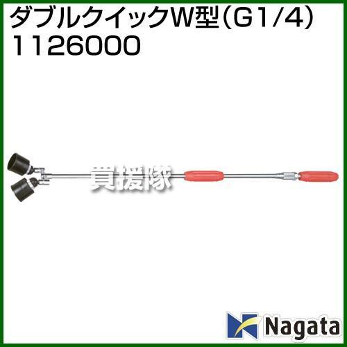 永田製作所 ダブルクイックW型 G1/4 1126000