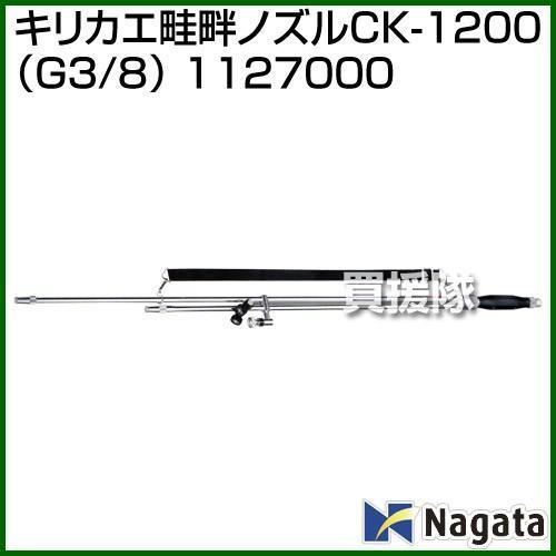 永田製作所 キリカエ畦畔ノズルCK-1200 G3/8 1127000