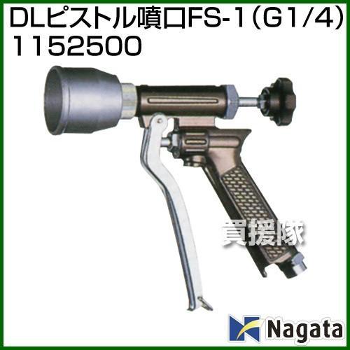 永田製作所 DLピストル噴口FS-1 G1/4 1152500