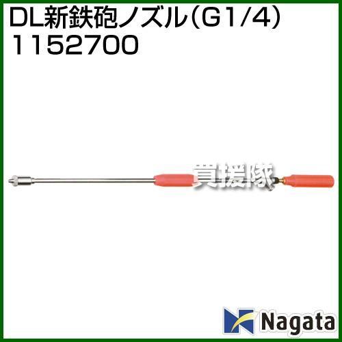 永田製作所 DL新鉄砲ノズル G1/4 1152700