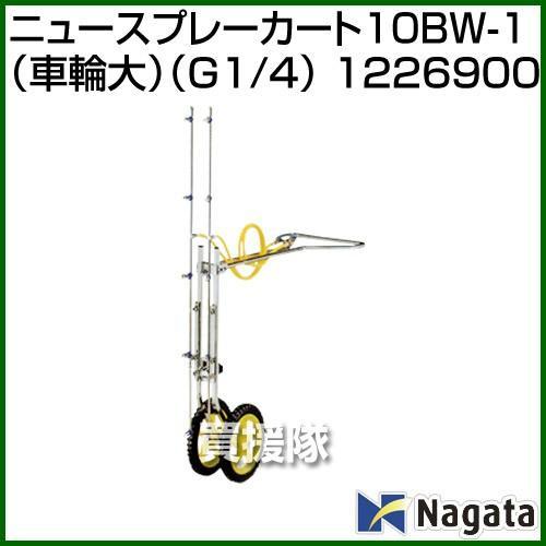 永田製作所 ニュースプレーカート10BW-1 車輪大 G1/4 1226900