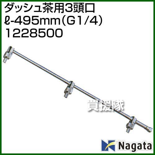永田製作所 ダッシュ茶用3頭口L-495mm G1/4 1228500