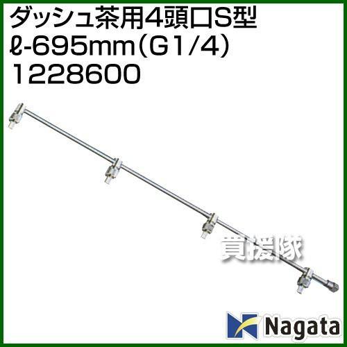 永田製作所 ダッシュ茶用4頭口S型L-695mm G1/4 1228600
