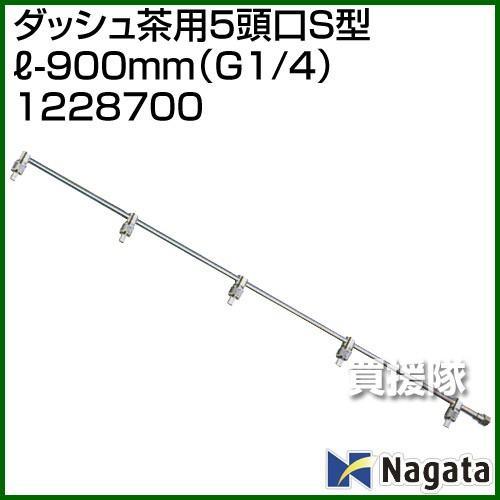 永田製作所 ダッシュ茶用5頭口S型L-900mm G1/4 1228700