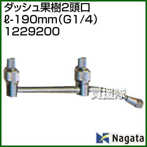 永田製作所 ダッシュ果樹2頭口L-190mm G1/4 1229200