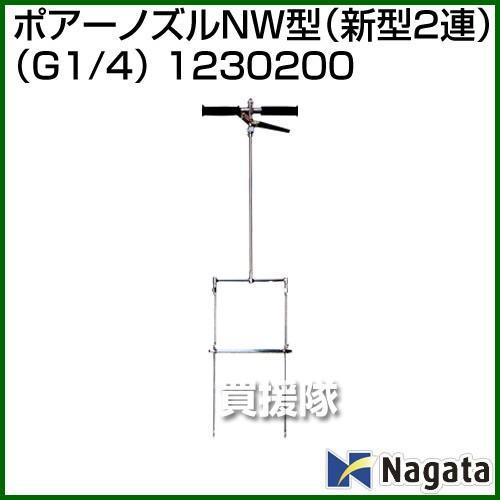 永田製作所 ポアーノズルNW型 新型2連 G1/4 1230200