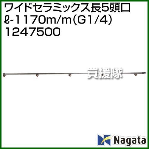 永田製作所 ワイドセラミック長5頭口L-1170m/m G1/4 1247500