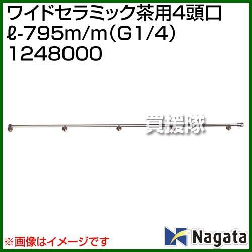 永田製作所 ワイドセラミック茶用4頭口L-795m/m G1/4 1248000