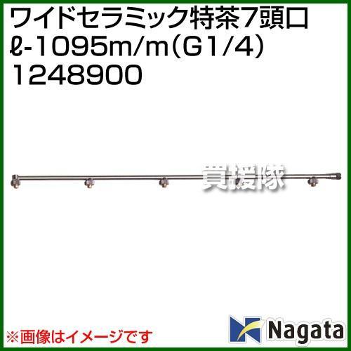 永田製作所 ワイドセラミック特茶7頭口L-1025m/m G1/4 1248900