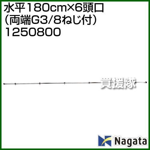 永田製作所 水平180cm×6頭口 両端G3/8ねじ付 1250800
