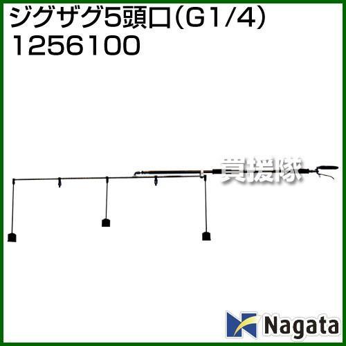永田製作所 ジグザグ5頭口 1256100