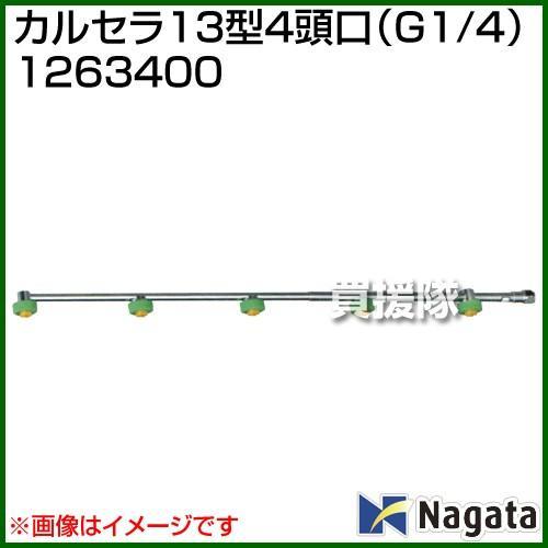 永田製作所 カルセラ13型4頭口 G1/4 1263400