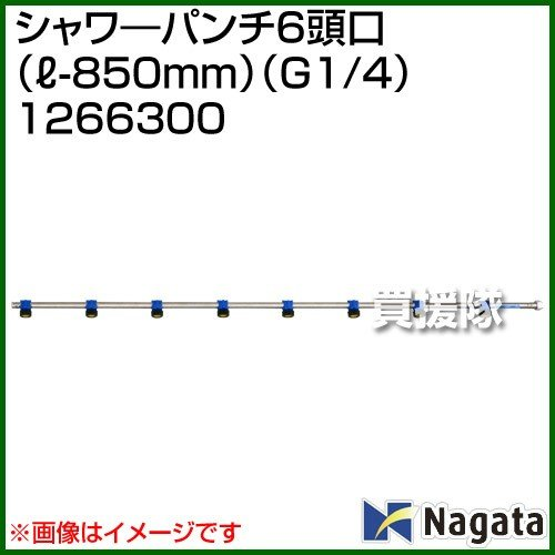 永田製作所 シャワーパンチ6頭口 L-850mm G1/4 1266300