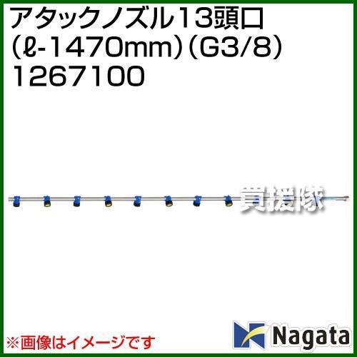 永田製作所 アタックノズル13頭口 L-1470mm G3/8 1267100