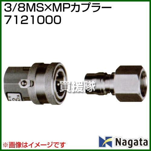 永田製作所 3/8MS×MPカプラー 7121000