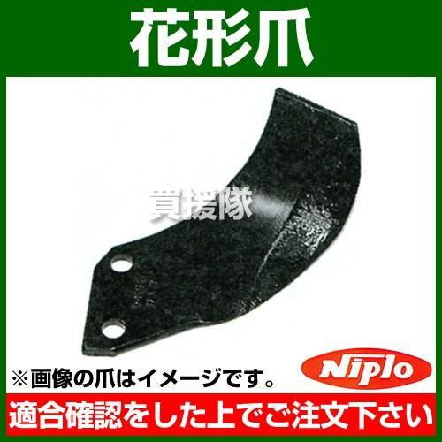 ニプロ 花形爪 B3 40本セット 1173907000