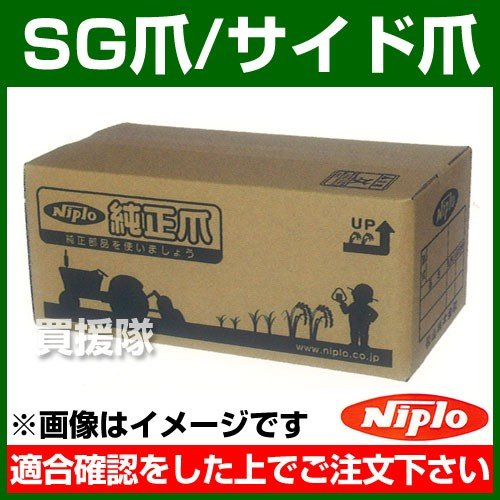 ニプロ SG爪/サイド爪 S4G/S4BG 44本セット 1318911000