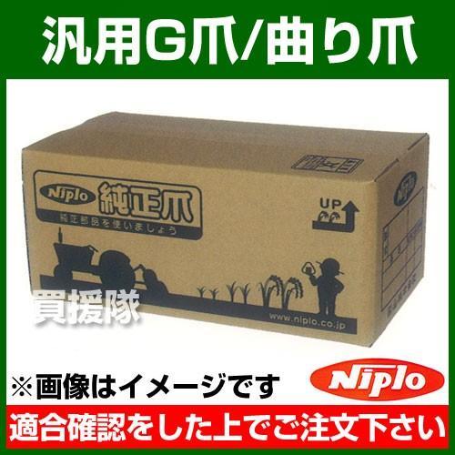 ニプロ 汎用G爪/曲り爪 A7G/A7BG 56本セット 1463910000