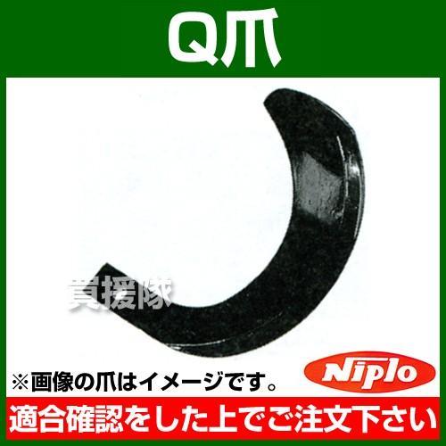 ニプロ Q爪 Q2 60本セット 1505916000