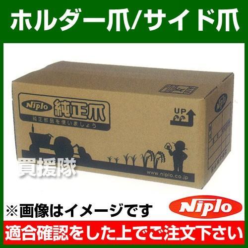 ニプロ ホルダー爪/サイド爪 3351/A13 72本セット 1894905000
