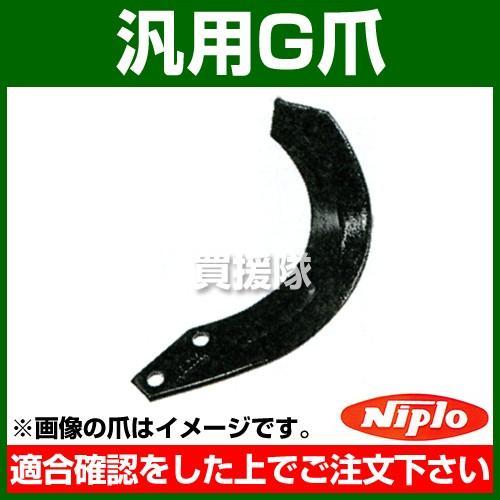 ニプロ 汎用G爪 内側溶着 A251G 44本セット A234903000