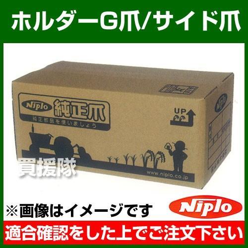 ニプロ ホルダーG爪/サイド爪 H14G/A273G 44本セット A242903000