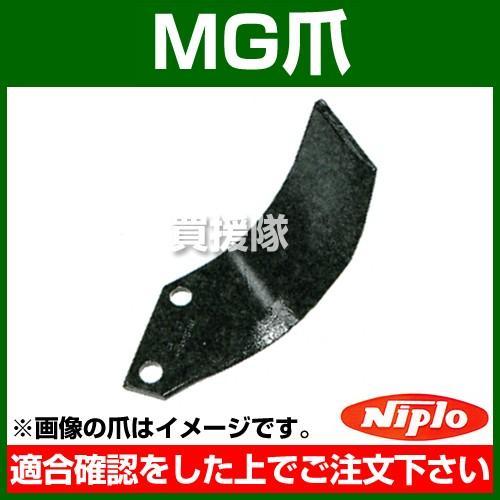 ニプロ MG爪 外側溶着 M6G 66本セット A425904000