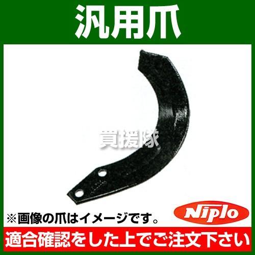 ニプロ 汎用爪 A14 80本セット B007903000
