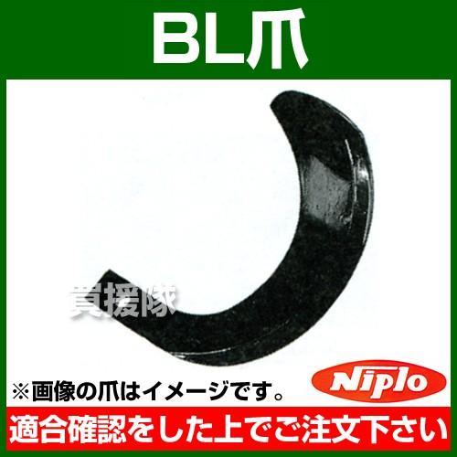 ニプロ BL爪 BL9 48本セット B452905000
