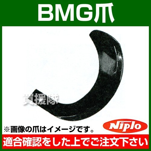 ニプロ BMG爪 内側溶着 BM601G 48本セット B454913000