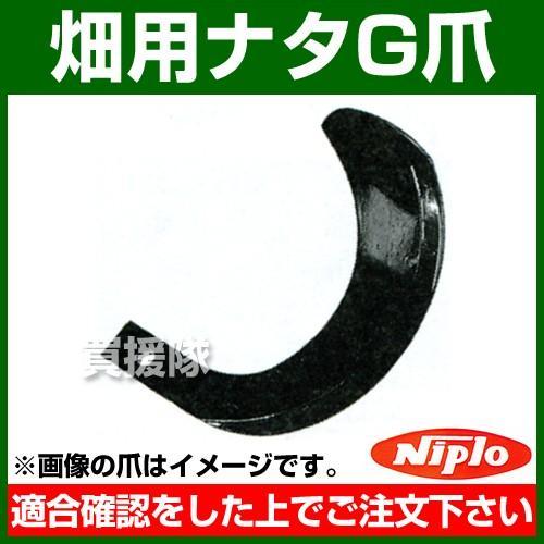 ニプロ 畑用ナタG爪 外側溶着 E300G 114本セット B866912000