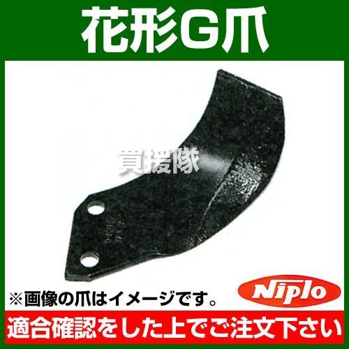 ニプロ 花形G爪 B6G 102本セット B869901000