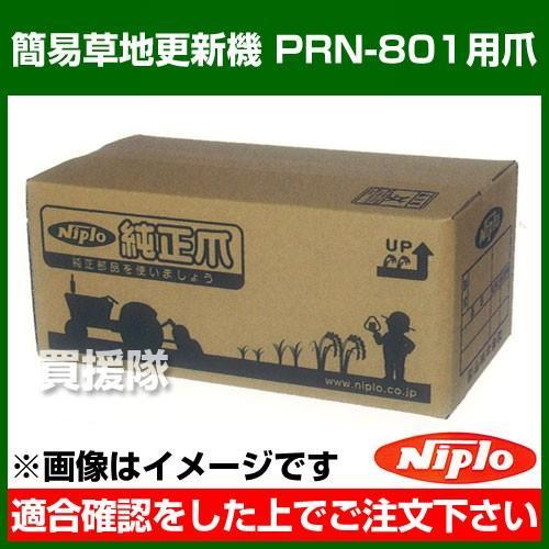 ニプロ 簡易草地更新機 PRN-801用爪 SC2145/SC2725/SC2500 64本セット