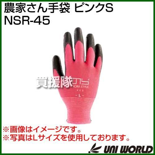 ユニワールド 通常便なら送料無料 農家さん手袋 ピンクS 激安卸販売新品 サイズ:S カラー:ピンク NSR-45