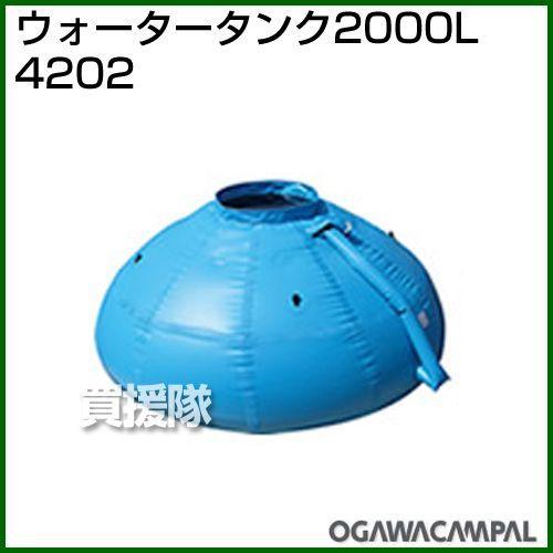 小川キャンパル ウォータータンク 2000L No4202