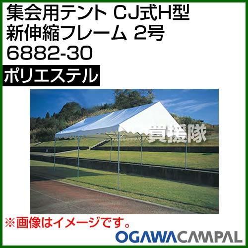 小川キャンパル 集会用テント CJ式H型 新伸縮フレーム 2号 6882-30 カラー:山吹