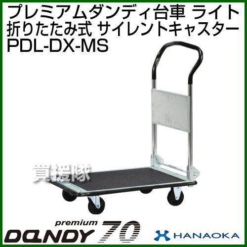 ダンディハンドトラック プレミアムダンディスチール70 ライト メタルサイレントキャスター仕様 PDL-DX-MS 花岡車輌