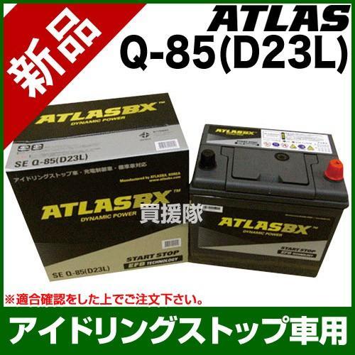 アトラス テレビで話題 アイドリングストップ車用バッテリー 祝開店大放出セール開催中 Q-85 D23L
