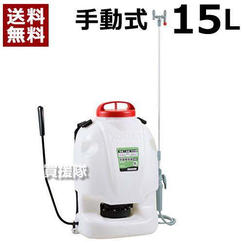 人気 工進 通販 激安◆ 背負式手動式噴霧器 RW-15 グランドマスター