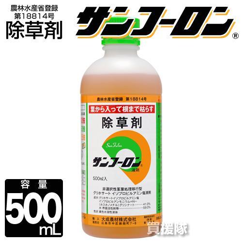 サンフーロン 除草剤 500ml ラウンドアップのジェネリック農薬 除草 グリホサート系 贈物 希釈 1着でも送料無料