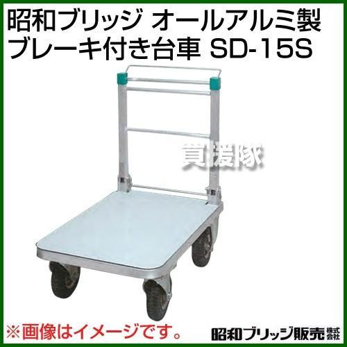 昭和ブリッジ オールアルミ製 ブレーキ付き台車 SD-15S
