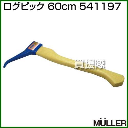 ミューラー ログピック 60cm 541197