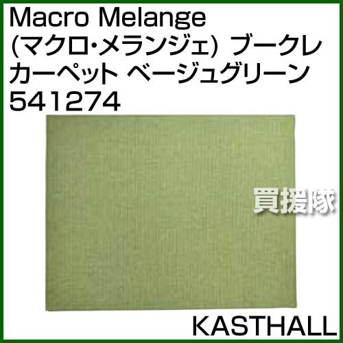 KASTHALL Macro Melange マクロ・メランジェ ブークレカーペット ベージュグリーン 541274 カラー:Beige 緑 9231