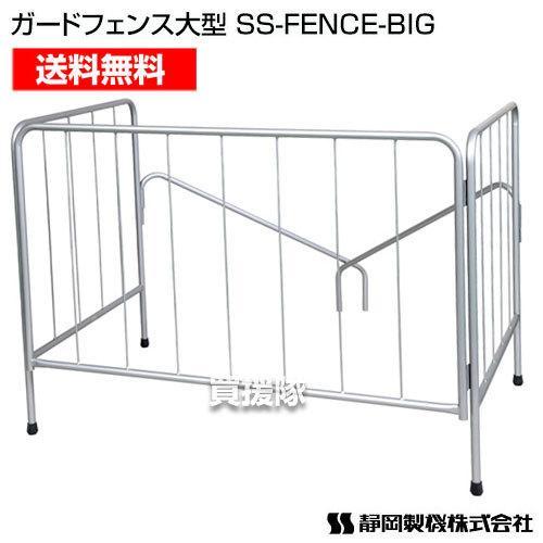 シズオカ ガードフェンス大型 [No.50255 106001]