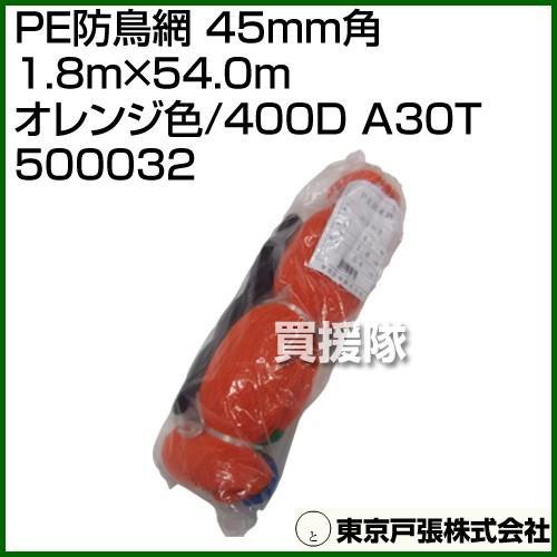 東京戸張 最新アイテム PE防鳥網 45mm角 1.8m×54.0m お求めやすく価格改定 オレンジ色 500032 400D カラー:オレンジ色 A30T