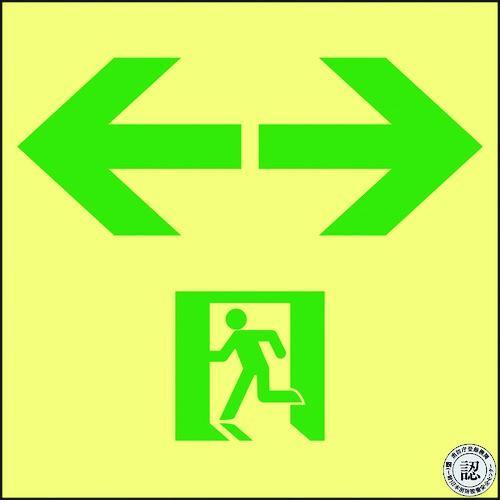 緑十字 高輝度蓄光避難誘導ステッカー標識 非常口⇔ 150×150 A級認定品 377953 期間限定 ポイント10倍